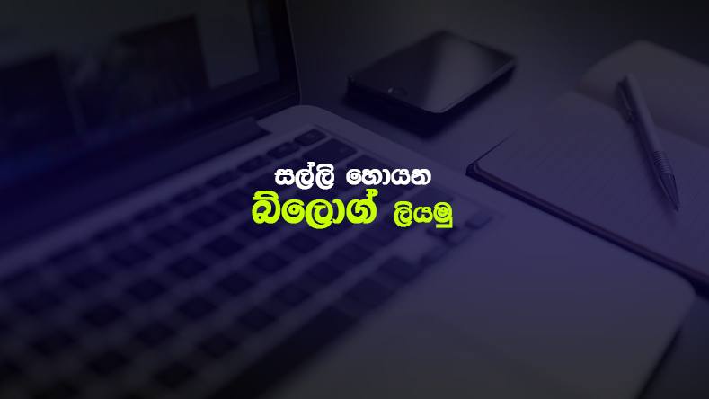 how to write money making blog in sinhala - WordPress Tutorial by prathilaba Sri Lanka