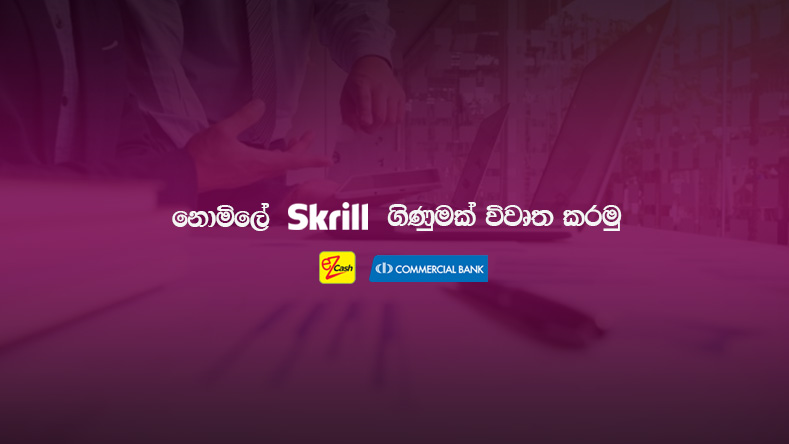 open-a-free-skrill-account-in-sinhala-by-prathilaba-sinhala-tutorial