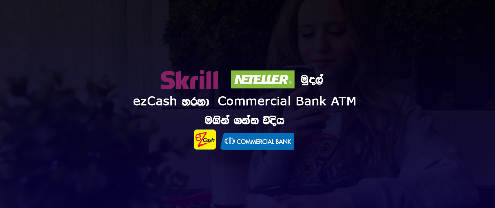 skrill-and-neteller-ezcash-to-commercial-bank-atm-withdrawal-in-sinhala