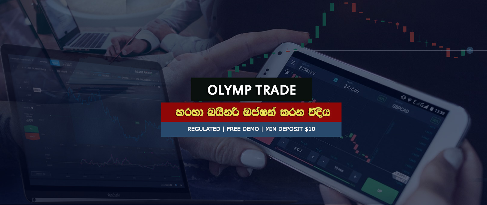 olymp trade regulated binary option broker tutorial in sinhala sri lanka by prathilaba