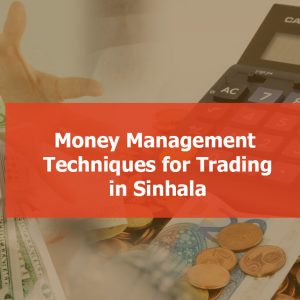 binary-options-money-management-in-sinhala