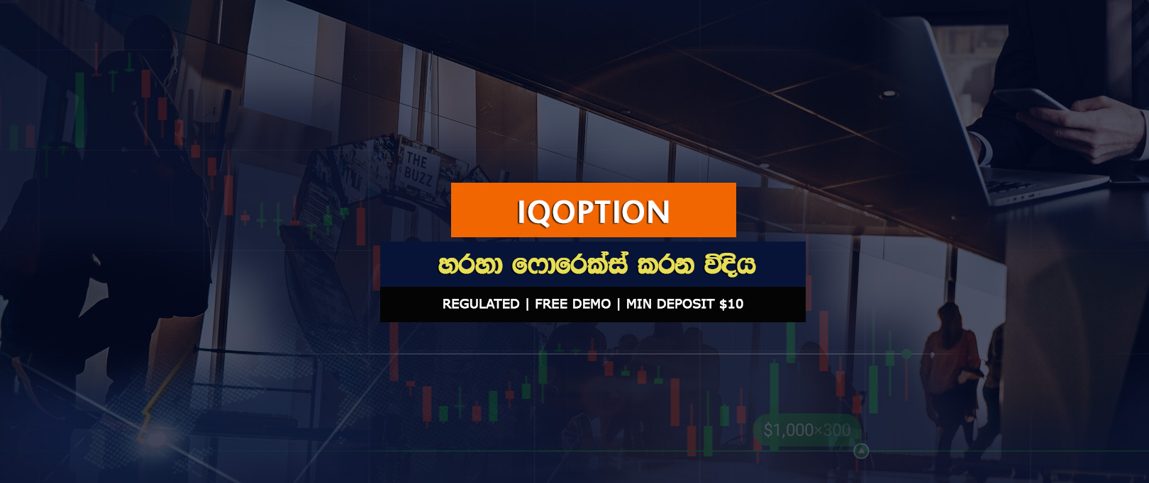 IQ Forex Tutorial in Sinhala for Sri Lankans