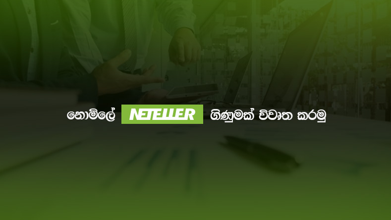 Neteller ewallet Tutorial in Sinhala