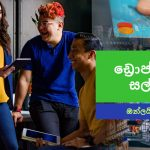 ඩ්රොප්ෂිපින් හරහා අන්තර්ජාලයෙන් මුදල් හොයමු - Dropshipping earn money online Sri Lanka sinhala