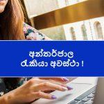 අන්තර්ජාල  රැකියා අවස්ථා  - Work from home online jobs in Sinhala - Sri Lanka