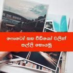 ෆොටෝ සහ වීඩියෝ වලින් සල්ලි හොයමු Work from home online jobs in Sinhala – Sri Lanka