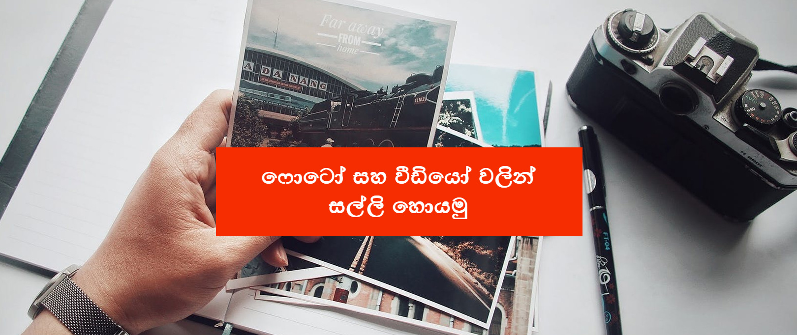 how-to-earn-money-by-uploading-photos-and-videos-to-shutterstock-website-in-sri-lanka-sinhala