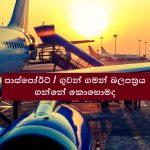 පාස්පෝර්ට් / ගුවන් ගමන් බලපත්රය ගන්නේ කොහොමද - How to Get sri lankan passport - Sinhala