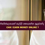අන්තර්ජාලයෙන් සල්ලි හොයන්න පුලුවන්ද ? ඕන කරන්නේ මොනවාද ? - Can I earn money online - Things you need to know in Sri Lanka