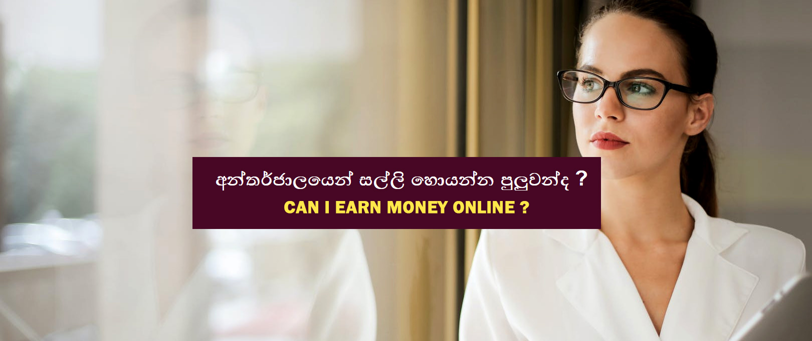 earn-money-online-tips-in-sinhala-sri-lanka